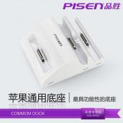 Pisen 3-in-1 Dockningsstation for iPhone 4/4S iPod  iPad